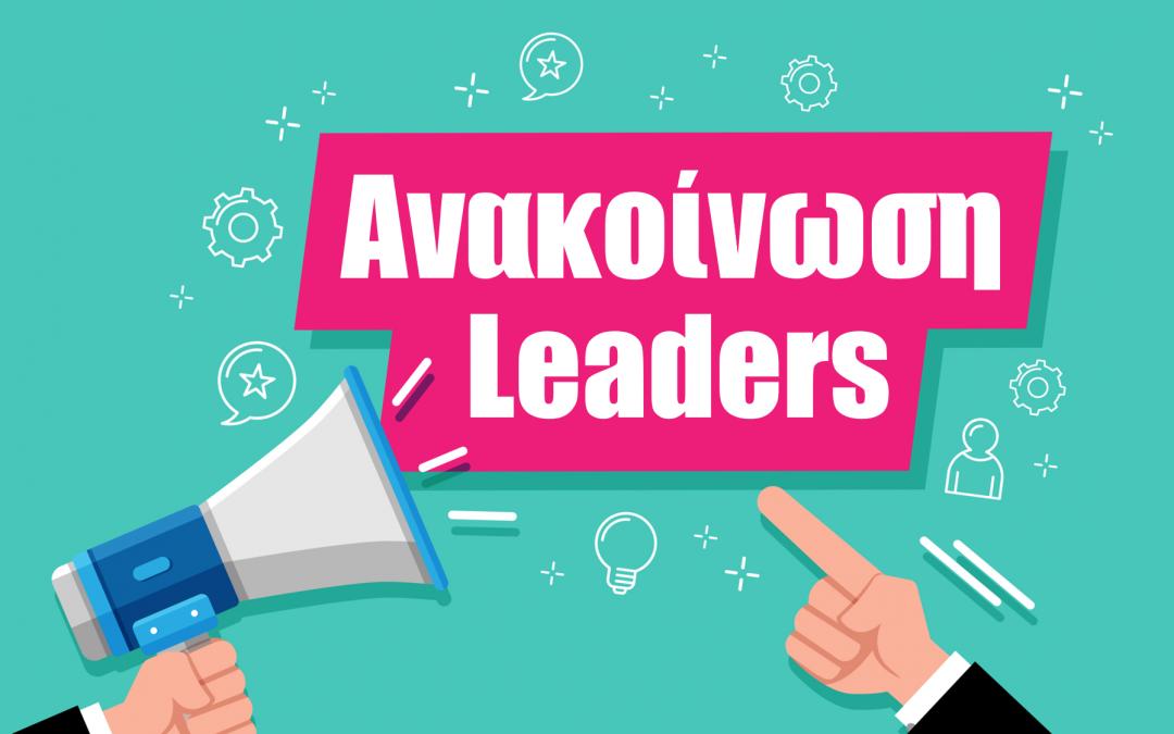 Ολοκλήρωση Διαδικασίας Επιλογής Leaders Προγράμματος WOMENTORS