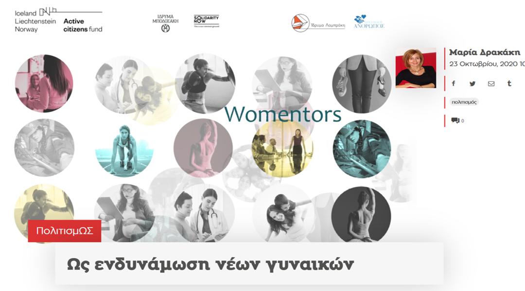 ΠολιτισμΩΣ ως Ενδυνάμωση Νέων Γυναικών