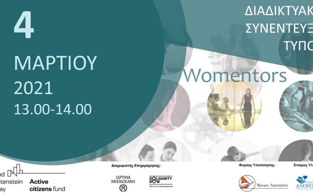 Ανακοίνωση Διαδικτυακής Συνέντευξης Τύπου του WOMENTORS