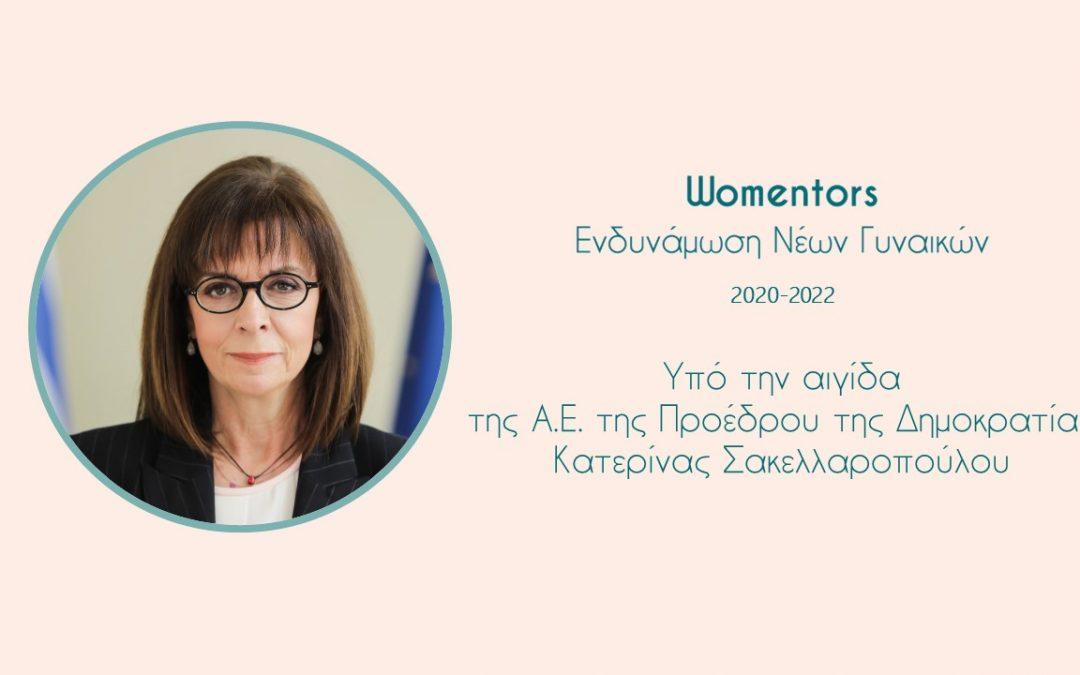 Υπό την Αιγίδα της Α.Ε. της Προέδρου της Δημοκρατίας Κατερίνας Σακελλαροπούλου τέθηκε το πρόγραμμα ενδυνάμωσης νέων γυναικών WOMENTORS
