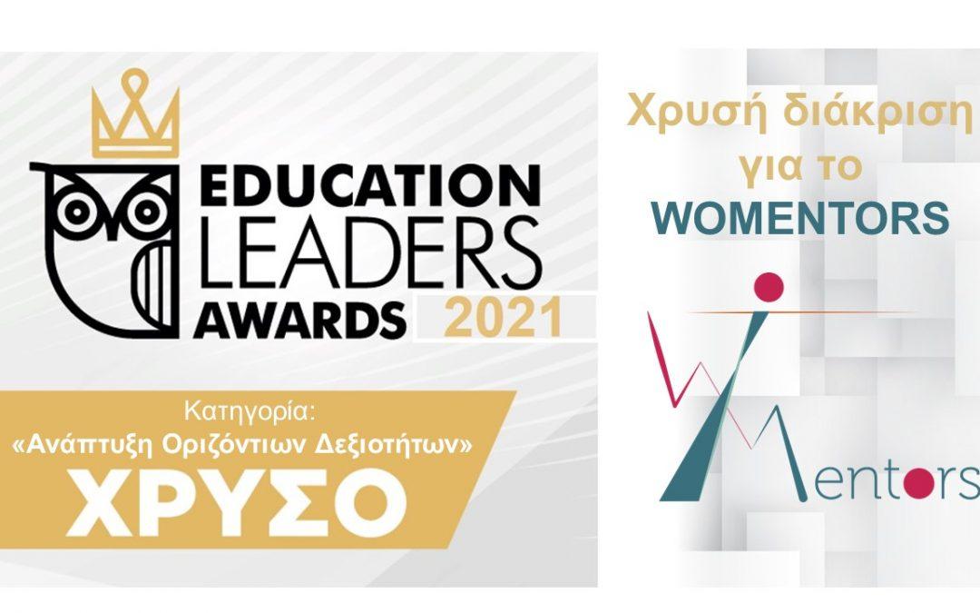 Χρυσή βράβευση για το WOMENTORS από τα Education Leaders Awards