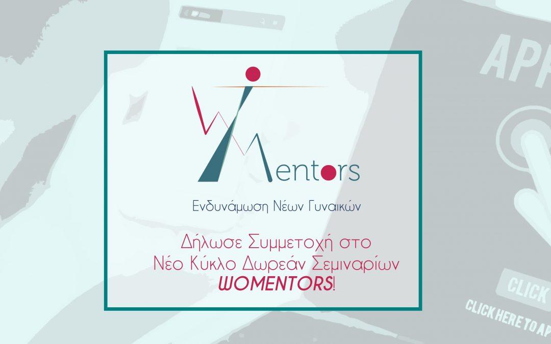 Πρόσκληση Συμμετοχής στα Δωρεάν Σεμινάρια Ενδυνάμωσης Νέων Γυναικών του WOMENTORS 2021-22